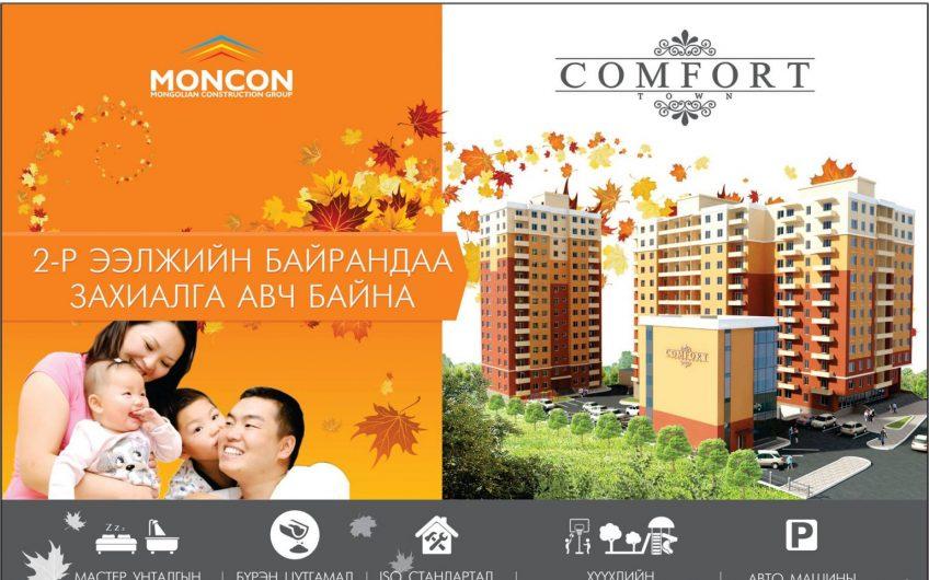 Comfort Town 2-р ээлж